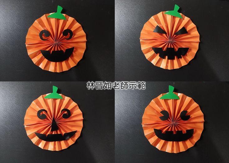 秒學「萬聖節南瓜DIY」 | Halloween
