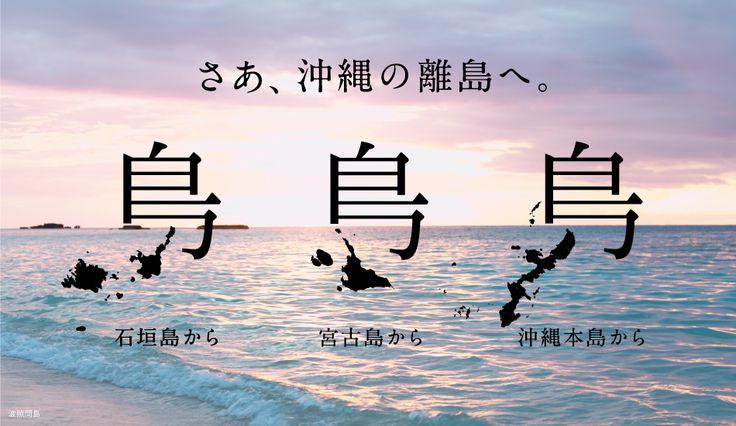 さあ、沖縄の離島へ。