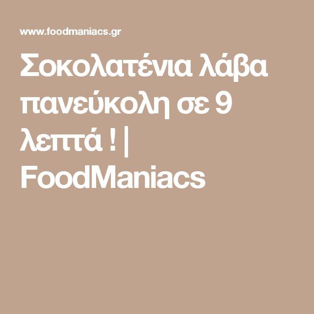 Σοκολατένια λάβα πανεύκολη σε 9 λεπτά ! | FoodManiacs