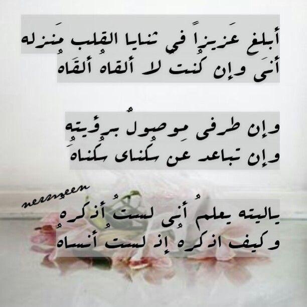 اجمل قصائد شعر قصيرة متنوعة استعرضناها لكم اليوم في هذه المقالة عبر موقع احلم اقوي 10 قصائد عربية رائع Inspirational Words Romantic Poems Inspirational Poems