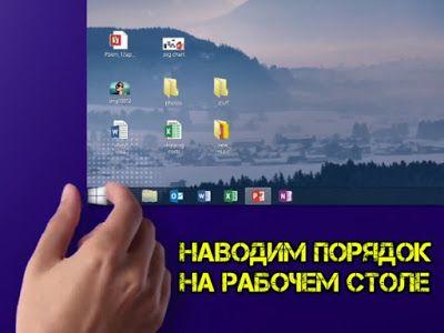 WiKiTube: Как в Windows 10 предотвратить автоматическое пози...