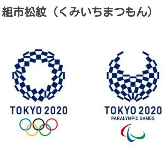 """LOVE my Tokyo ~lisa """"TOKYO  2020・東京オリンピック2020・エンブレム決定"""". 15:26 @ 25 April, 2016.  """"歴史的に世界中で愛され、日本では江戸時代に「市松模様(いちまつもよう)」として広まったチェッカーデザインを、日本の伝統色である藍色で、粋な日本らしさを描いた。 形の異なる3種類の四角形を組み合わせ、国や文化・思想などの違いを示す。違いはあってもそれらを超えてつながり合うデザインに「多様性と調和」のメッセージを込め、オリンピック・パラリンピックが多様性を認め合い、つながる世界を目指す場であることを表した。""""(c). Beautiful Japanese Indigo Blue called 藍色, So Japanese ;)"""