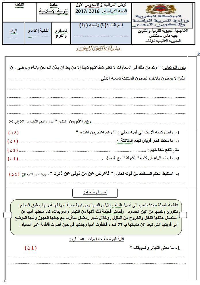 فروض التربية الإسلامية للسنة الثانية إعدادي مقرر جديد الدورة الأولى تعليمي 24 Blog Blog Posts Post