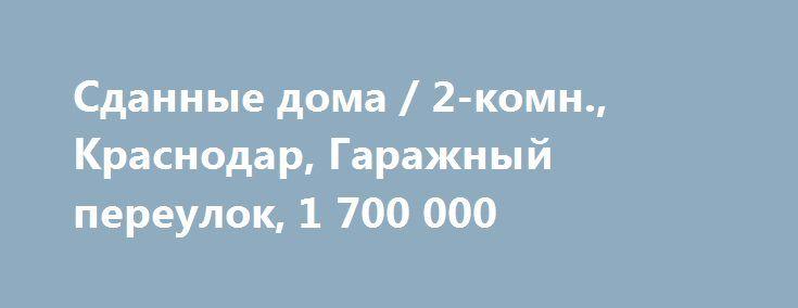 Cданные дома / 2-комн., Краснодар, Гаражный переулок, 1 700 000 http://krasnodar-invest.ru/vtorichka/2-komn/realty232550.html  р-н Прикубанский, пер.Гаражный  12/2 Хозяин. Продаю двухкомнатную квартиру в ЦОКОЛЬНОМ ЭТАЖЕ (высокий цоколь )площадью 57,2 кв, два сан узла, на окнах авто - роллеты, отделка : шпатлевка,побелка, полы : кафельные. Рядом гипермаркет Лента.
