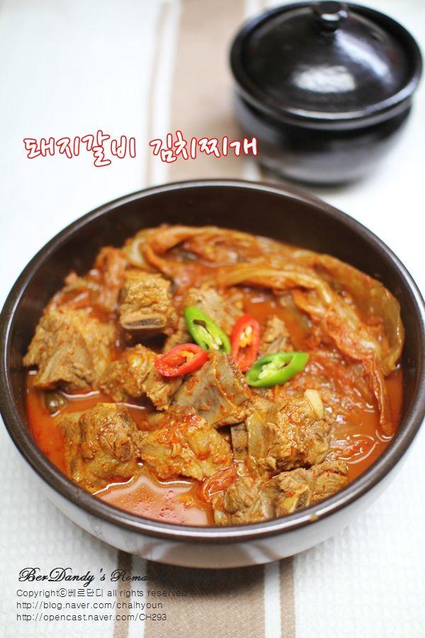 [돼지갈비 김치찌개]김치찌개 맛있게 끓이는법 : 네이버 블로그