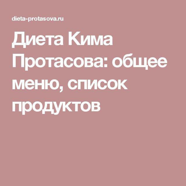 Диета Автор Ким. Диета Кима Протасова