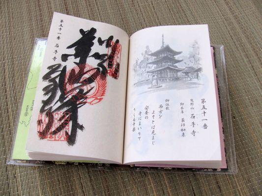 Things to do: Shikoku 88 temples