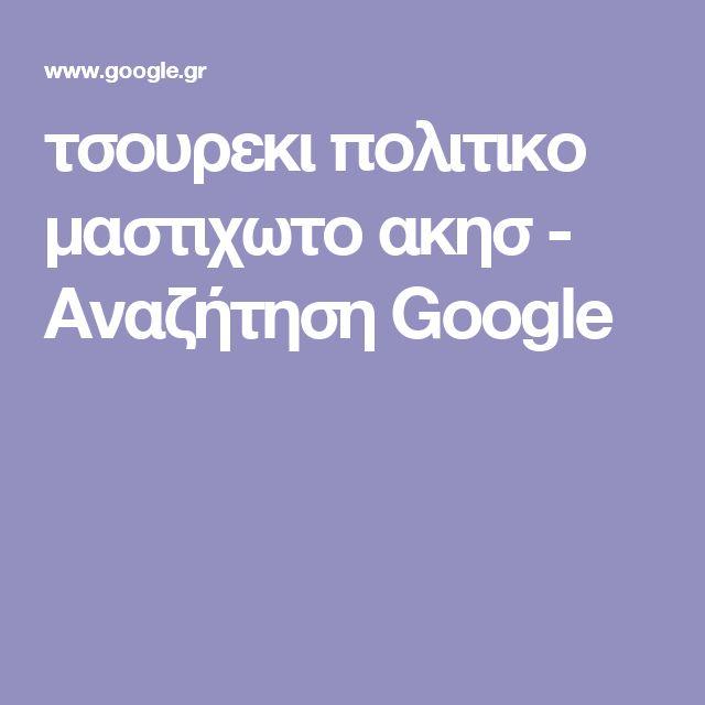 τσουρεκι πολιτικο μαστιχωτο ακησ - Αναζήτηση Google