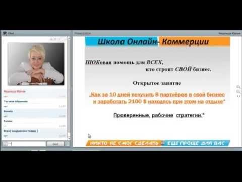 Наша команда лучшая в Рунете, здесь рождаются мастера! И этот мастер-класс в подтверждение. Ничего сложного нет, желание и вера  в себя, в свой успех, и много простых действий. Главное видеть цель и понимание того, для чего ты это делаешь и для чего тебе нужна эта информация, покупая обучающие курсы компании. Тебе все по плечу, если ты знаешь как! Надежде, спасибо за мастер-класс, многие увидели, что те шаги, о которых рассказывала Надежда, приводят к результату.