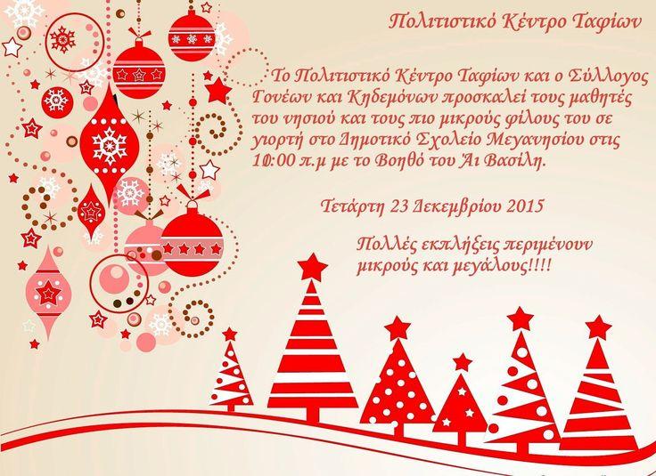 Χριστουγεννιάτικη Γιορτή Πολιτιστικού Κέντρου Ταφίων