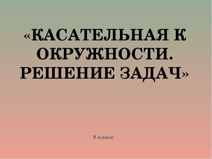 Скачать гдз по русскому языку которое небыло включено в решебник