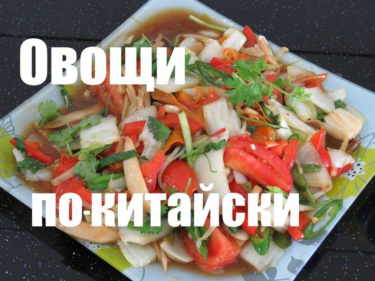 овощи по китайски по восточному по азиатски по вьетнамски видео рецепт