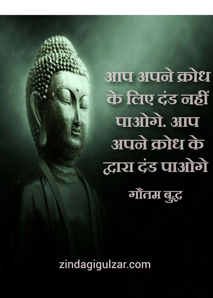 Lord Gautam Buddha Quotes In Hindi Sprituality Buddha