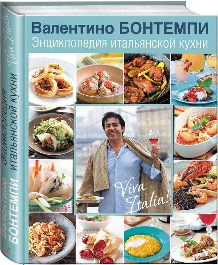 В новой книге маэстро собраны самые популярные рецепты: соусы, аперитивы и закуски, салаты и супы, паста и ризотто, блюда из самого разного мяса, а также выпечка и десерты.  С помощью книги Валентинои вы легко сможете приготовить восхитительные итальянские блюда в домашних условиях. Все рецепты неоднократно приготовлены и проверены Валентино Бонтемпи, а также специально разработаны для российского потребителя. А главное все этапы приготовления блюд подробно расписаны, поэтому приготовить их…
