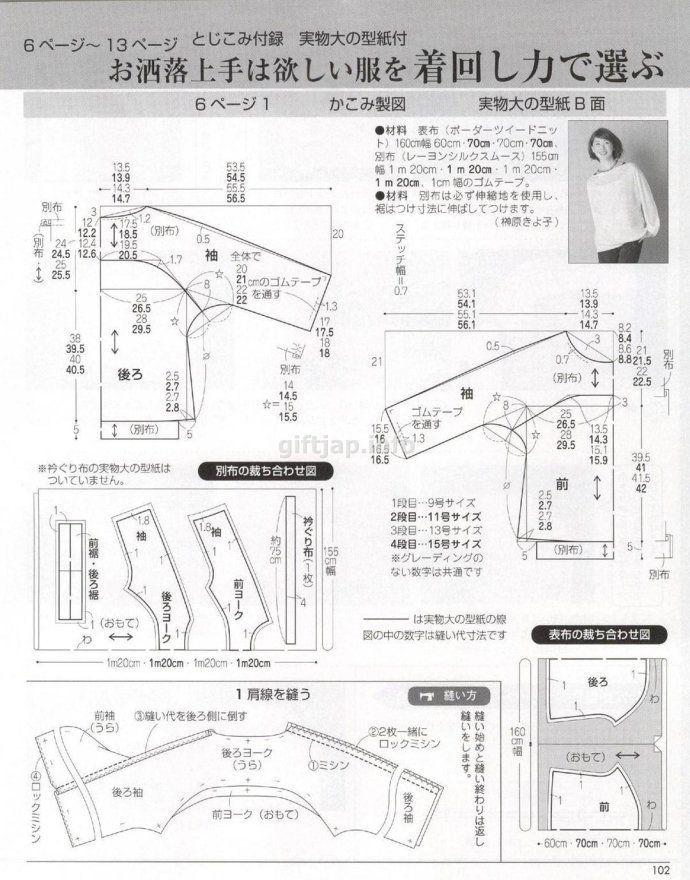 giftjap.info - Интернет-магазин | Japanese book and magazine handicrafts - Lady Boutique 2015-12