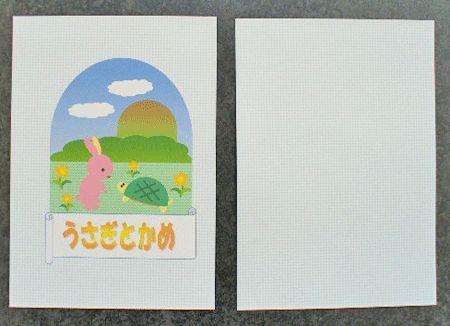飛び出す絵本・しかけ絵本の作り方 絵本を組み立てる2-1