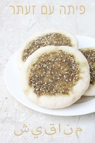 Focaccine allo zaatar, una specialità mediorientale leggermente speziata e saporita.
