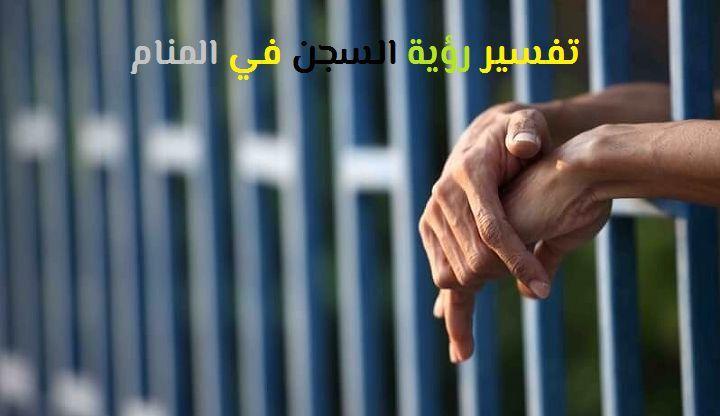 تفسير رؤية السجن وما يتعلق به In 2020 Holding Hands Hands