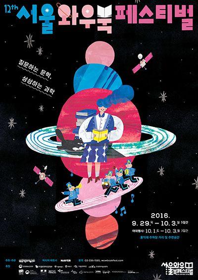'질문하는 문학, 상상하는 과학' 제12회 서울와우북페스티벌ㅣ인터파크 책매거진 북DB