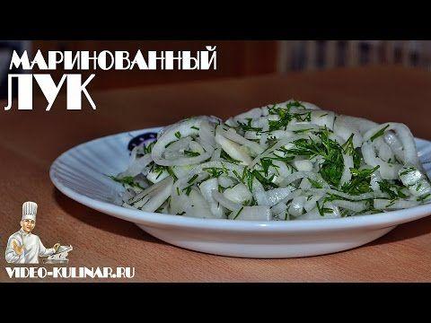 Маринованный лук для шашлыка / Простые рецепты