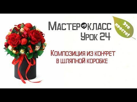 """МК """"Букет из конфет"""" / Урок 24 - YouTube"""