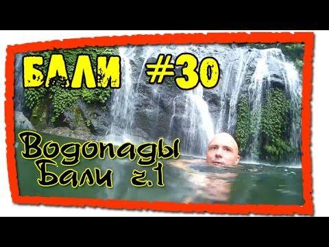 Бали #30 Водопады Бали.  Мундук. ч.1 (Waterfall in Bali  Munduk 1)