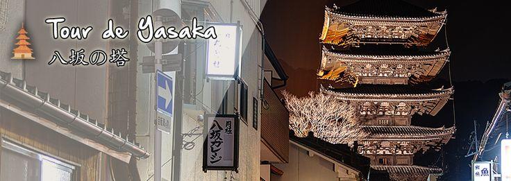 Tour de Yasaka - Mon petit voyage à Kyoto