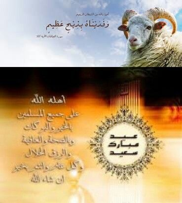 Aid Mobarak Saaid to All Muslim