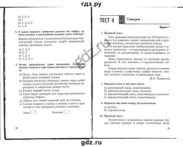 Гдз Русский Язык 7 Класс Тесты Часть 1 Книгина М.п