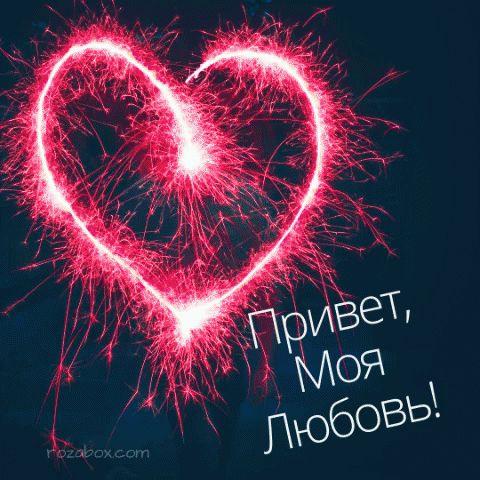 Днем, привет любовь моя картинки