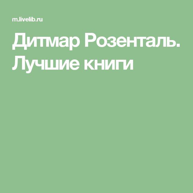 Дитмар Розенталь. Лучшие книги