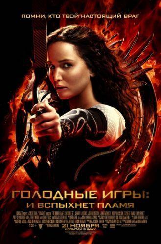 Голодные игры: И вспыхнет пламя (2013) смотреть онлайн в хорошем HD 720 качестве бесплатно