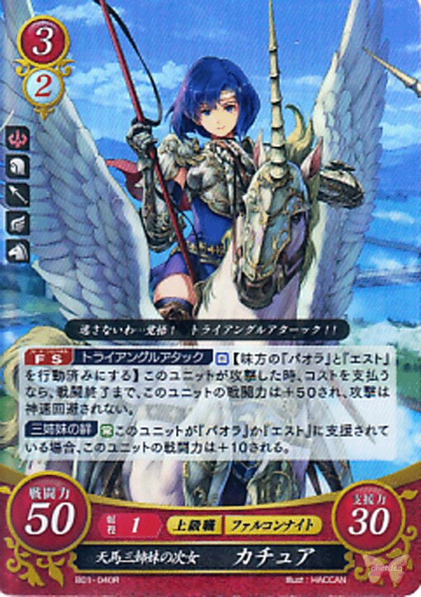 Fire Emblem 0 (Cipher) Trading Card - B01-040R (Holographic) Second Sister of the Three Sisters of the Whitewings Catria (Katua) (Catria)