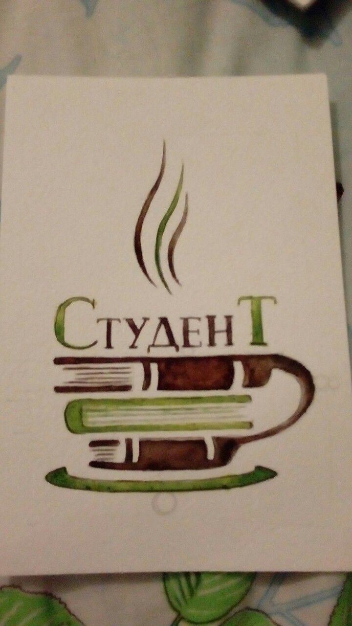 Студент логотип кафе