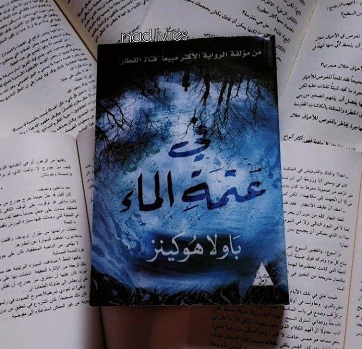 Pin By Mary On خير جليس في الأنام كتاب Book Cover Books Reading
