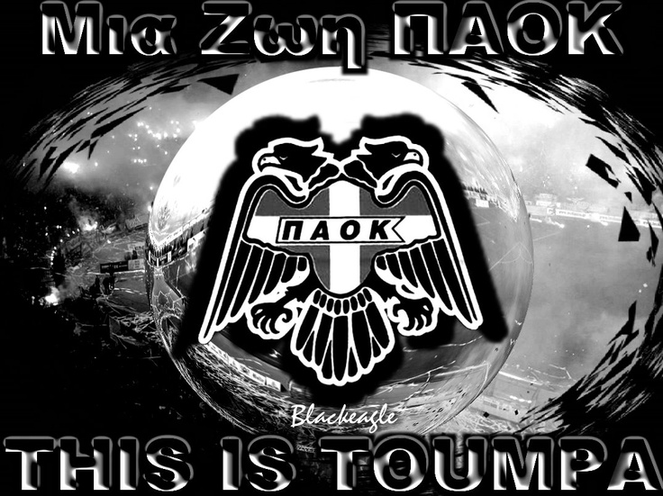 PAOK rules