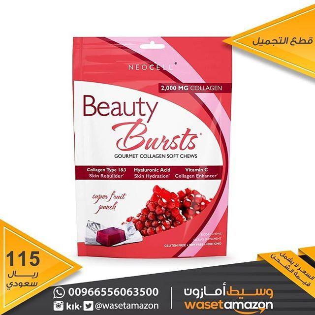 Https Amzn To 2xqcyci رابط المنتج قطع الجمال الغني ب الكولاجين لتعزيز جمال بشرتك و شعرك و جسمك Neocell Beauty Collagen عناية بالبشرة تجميل عنا