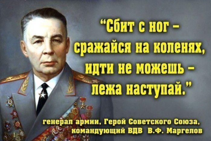 генерал армии ВДВ В.Ф. Маргелов