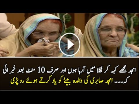 "Amjad Sabri Mother Crying In A Morning Show Heart Touching Moments - http://positivelifemagazine.com/amjad-sabri-mother-crying-in-a-morning-show-heart-touching-moments/ http://img.youtube.com/vi/8rZYJfPta3Q/0.jpg *Today Special Deal*  This Channel is Hub of News Pakistan,Latest News,Islamic Wazaif,Islamic Stories,Urdu Stories,Health Tips,Desi Totkay,Mardana… *Today Special Deal* Please follow and like us:  			var addthis_config =  				 url: """", 				 title: """""
