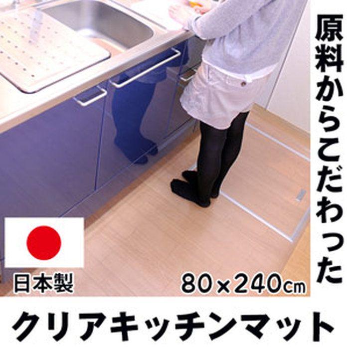 【日本製キッチンマットクリア800×2400mm×厚さ1mm半透明つや消し加工】『床を水撥ねから守る日本製キッチンマットクリア800×2400mm×厚さ1mm半透明つや消し加工』日本製キッチンマットクリア800×2400mm×厚さ1mm半透明つや消し加工(B472)