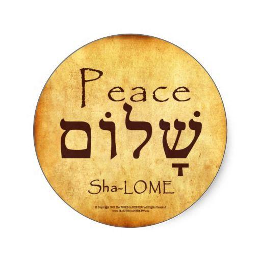 PEACE HEBREW