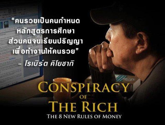 Quotes คนรวยเป นคนกำหนดหล กส ตรการศ กษา ว ฒนา ค ณประด ษฐ Gotoknow