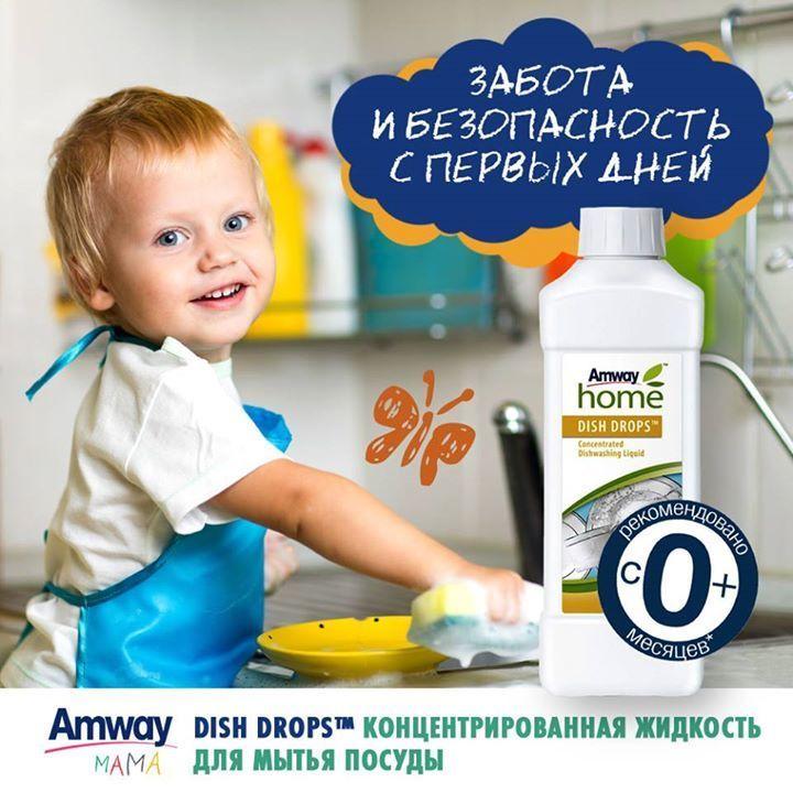 Заботьтесь о чистоте детской посуды, не забывая о безопасности своего малыша. 84% активных ингредиентов DISH DROPS™ Концентрированной жидкости для мытья посуды получены из природных источников. Средство не содержит фосфатов, хлорных отбеливателей, едких щелочей и кислот. Детская посуда, бутылочки и игрушки сверкают чистотой без вреда для ребёнка.  DISH DROPS™ Концентрированная жидкость для мытья посуды – забота и безопасность с первых дней жизни!  Как купить  продукцию AMWAY дешевле…