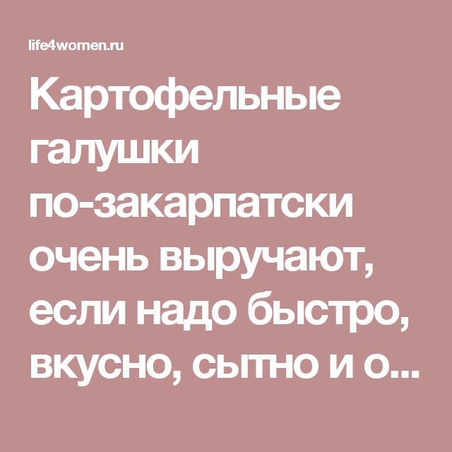 Картофельные галушки по-закарпатски очень выручают, если надо быстро, вкусно, сытно и очень экономно накормить большую компанию. - life4women.ru