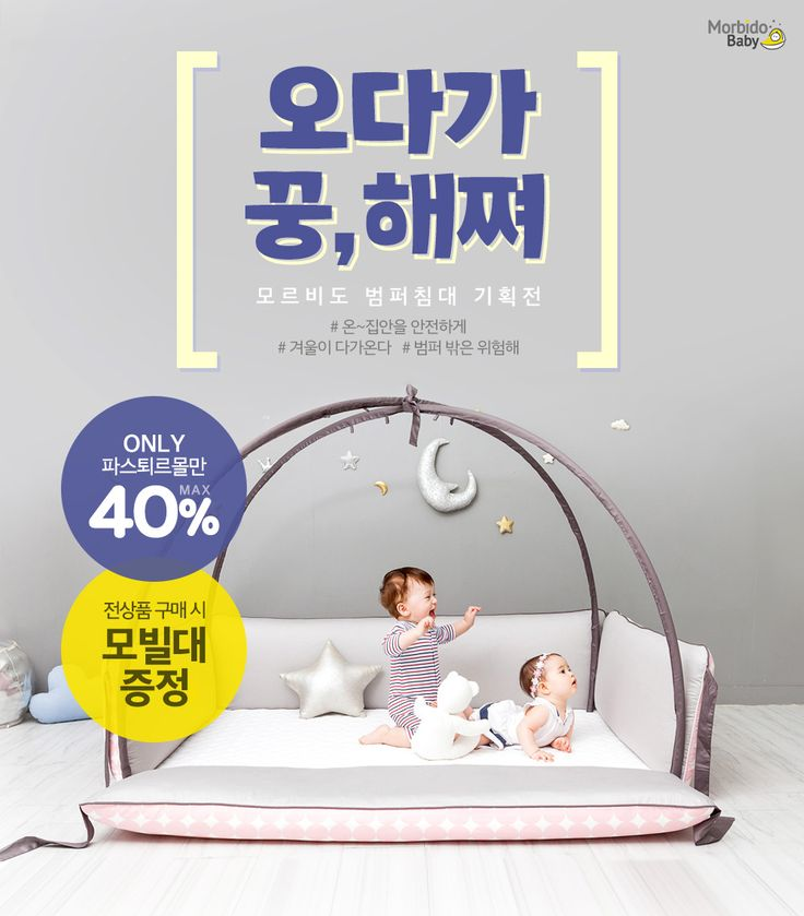 파스퇴르몰 모르비도범퍼침대 http://www.pasteurmall.com/display/product_display/plan_mall/view.do?PM_IDX=337&SSL=Y