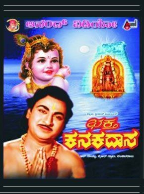 Bhakta Kanakadasa Kannada Movie Online - Udaya Kumar, Rajkumar, Krishna Kumari, Narasimharaju and M.N Lakshmi Devi. Directed by Y. R. Swamy. Music by M. Venkataraju. 1960 [U] ENGLISH SUBTITLE