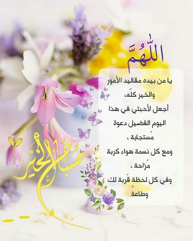 Pin By Khady On دعاء Beautiful Morning Messages Good Morning Arabic Evening Greetings