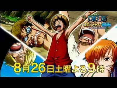 One Piece Episode of East Blue: Luffy to 4-nin no Nakama no Daibouken la Bande annonce 5 de l'Anime