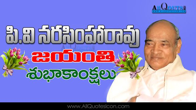 Telugu-P.V.Narasimha-Rao-Birthday-Telugu-quotes-Whatsapp-images-Facebook-pictures-wallpapers-photos-greetings-Thought-Sayings-free