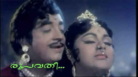 Roopavathi Ruchiragi ..... Old Malayalam Song Malayalam Movie : Ponnapuram Kotta  Vayalar - Devarajan - Yesudas